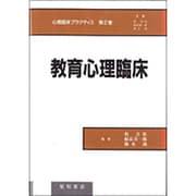 教育心理臨床(心理臨床プラクティス〈第2巻〉) [単行本]