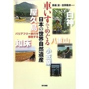 車いすでめぐる日本の世界自然遺産―バリアフリー旅行を解剖する [単行本]