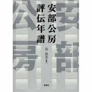 安部公房評伝年譜 [単行本]