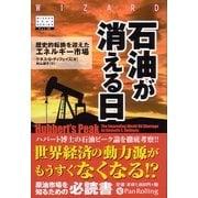 石油が消える日―歴史的転換を迎えるエネルギー市場(ウィザードブックシリーズ〈122〉) [単行本]
