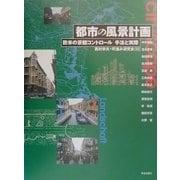 都市の風景計画―欧米の景観コントロール 手法と実際 [単行本]