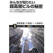 みんなが知りたい超高層ビルの秘密―クレーンは完成した建物からどう降ろす?どうして大きな地震がきても倒れないの?(サイエンス・アイ新書) [新書]