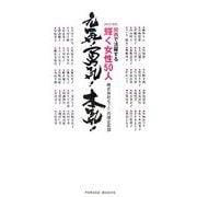 元気!勇気!本気!―関西で活躍する輝く女性50人〈2006年度版〉(PARADE BOOKS) [単行本]