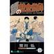 鋼の錬金術師 15(ガンガンコミックス) [コミック]