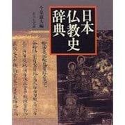 日本仏教史辞典 [事典辞典]