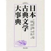 日本古典文学大事典 [事典辞典]