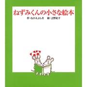 ねずみくんの小さな絵本(全3冊セット) [絵本]