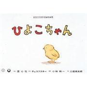 ひよこちゃん(ぴよぴよシリーズ) [紙しばい]