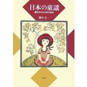 日本の童謡―誕生から九〇年の歩み [単行本]