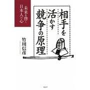 相手を活かす競争の原理―未来を啓く日本人の心 [単行本]