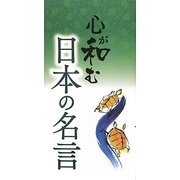 心が和む日本の名言 [単行本]