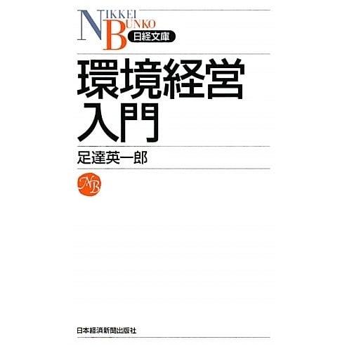 環境経営入門(日経文庫) [新書]