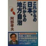 これからの日本、これからの地方自治 [単行本]