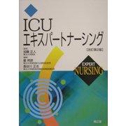 ICUエキスパートナーシング 改訂第2版 [単行本]