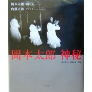 岡本太郎 神秘(Art & Wordsシリーズ) [全集叢書]