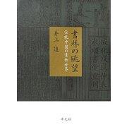 書林の眺望―伝統中国の書物世界 [単行本]