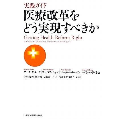 実践ガイド・医療改革をどう実現すべきか [単行本]
