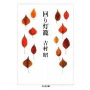 回り灯籠(ちくま文庫) [文庫]
