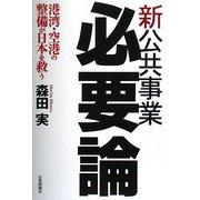 新公共事業必要論―港湾・空港の整備が日本を救う [単行本]