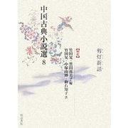 中国古典小説選〈8〉剪灯新話―明代 [全集叢書]