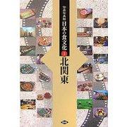 伝承写真館 日本の食文化〈3〉北関東 [全集叢書]