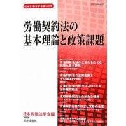 労働契約法の基本理論と政策課題(日本労働法学会誌〈107号〉) [単行本]
