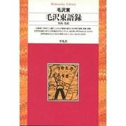 毛沢東語録(平凡社ライブラリー) [全集叢書]
