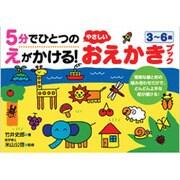 5分でひとつのえがかける!やさしいおえかきブック-NAGAOKA知育ドリル3~6歳 [単行本]