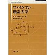 ファインマン統計力学 [単行本]