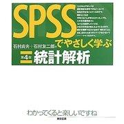 SPSSでやさしく学ぶ統計解析 第4版 [単行本]