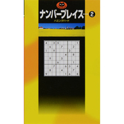 ナンバープレイス 2(パズル・ポシェット) [新書]
