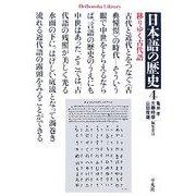 日本語の歴史〈4〉移りゆく古代語(平凡社ライブラリー) [全集叢書]