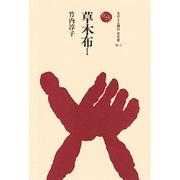 草木布(そうもくふ)〈1〉(ものと人間の文化史〈78-1〉) [全集叢書]