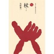 杖(ものと人間の文化史) [全集叢書]