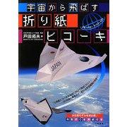 宇宙から飛ばす折り紙ヒコーキ [単行本]