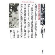 日本語の歴史〈7〉世界のなかの日本語(平凡社ライブラリー) [全集叢書]