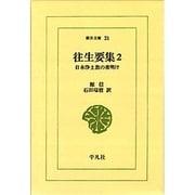 往生要集 2-日本浄土教の夜明け(東洋文庫 21) [文庫]