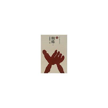 蜘蛛(ものと人間の文化史〈107〉) [全集叢書]