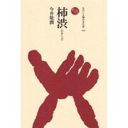 柿渋(ものと人間の文化史 115) [全集叢書]