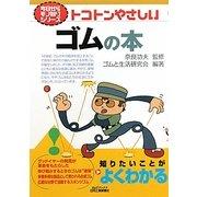 トコトンやさしいゴムの本(B&Tブックス―今日からモノ知りシリーズ) [単行本]