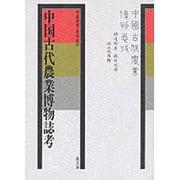 中国古代農業博物誌考