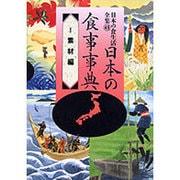 日本の食事事典〈1 素材編〉(日本の食生活全集〈49〉) [全集叢書]