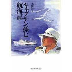 キャプテン孫七航海記 [単行本]