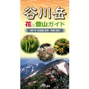 谷川岳 花と登山ガイド [単行本]