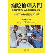 病院倫理入門―医療専門職のための臨床倫理テキスト [単行本]