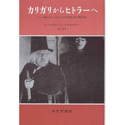 カリガリからヒトラーへ―ドイツ映画1918-1933における集団心理の構造分析 新装版 [単行本]