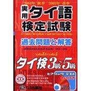 実用タイ語検定試験過去問題と解答3級~5級 2004年秋季2 [単行本]