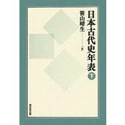 日本古代史年表〈下〉 [単行本]