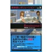 英単語レボリューションBook〈2〉Renaissance 1 [単行本]