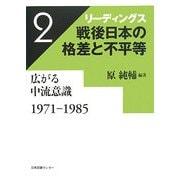 リーディングス戦後日本の格差と不平等〈第2巻〉広がる中流意識 1971-1985 [全集叢書]